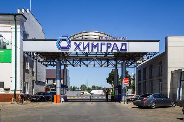 Индустриальный парк Технополис «Химград»