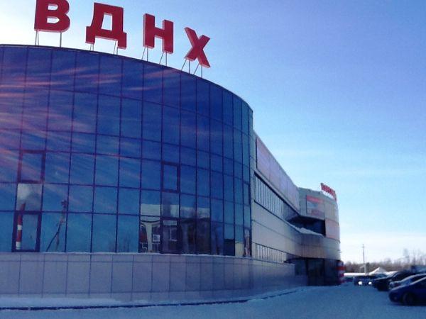 Специализированный торговый центр ВДНХ
