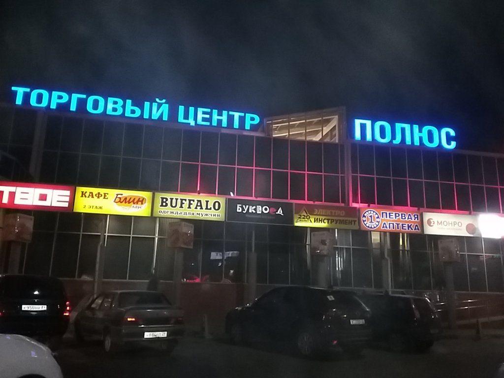 продажа помещений в ТЦ Полюс