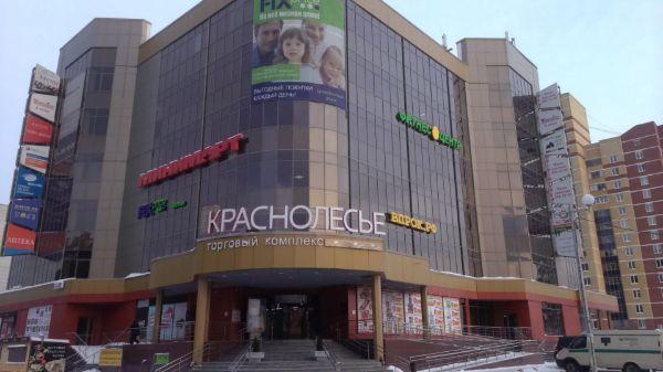 Торговый комплекс Краснолесье