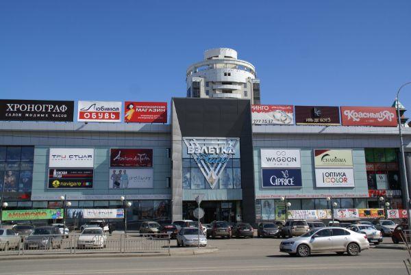 Торговый центр Взлётка Plaza (Взлетка Плаза)