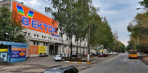Торговый центр Вектор