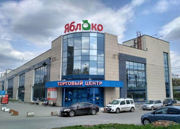 Торговый центр Яблоко