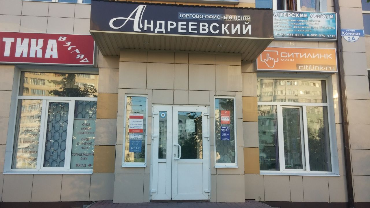 аренда помещений в ТЦ Андреевский