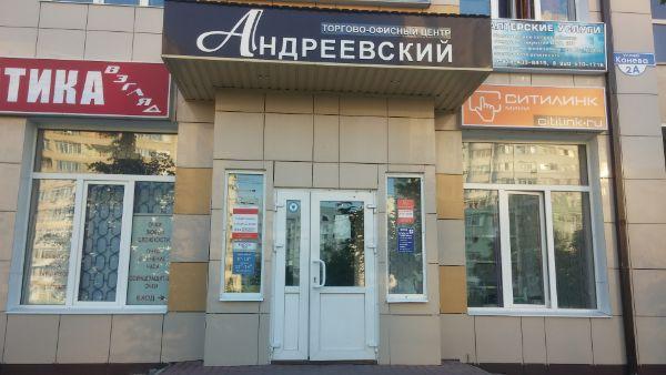 Торгово-офисный комплекс Андреевский
