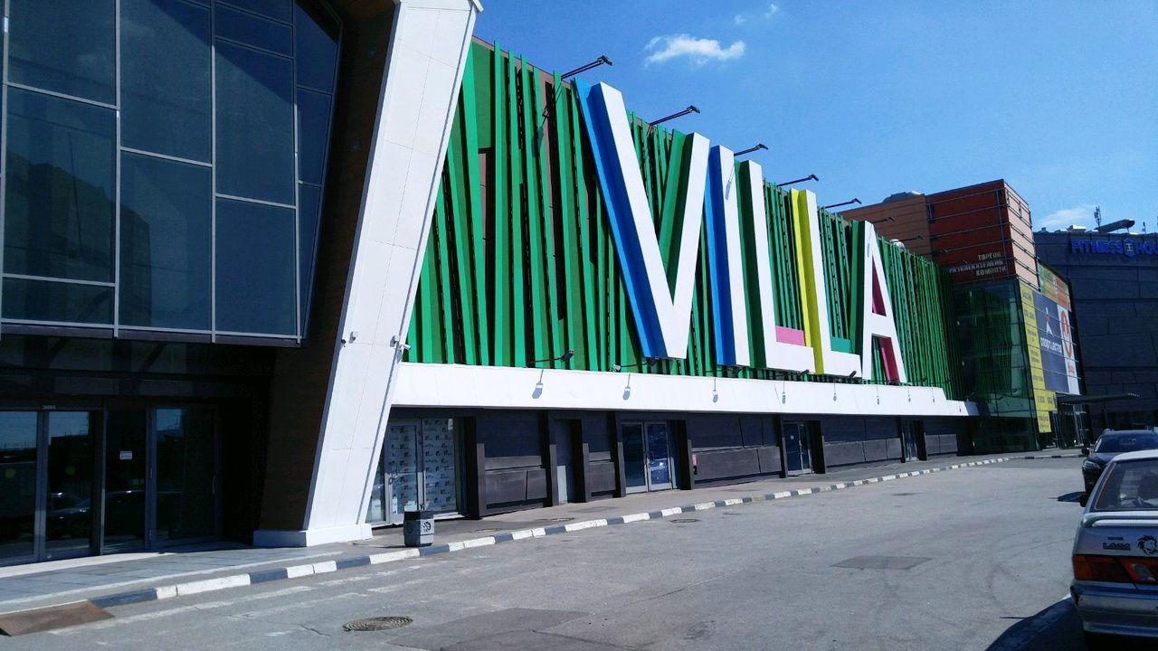 ТЦ Villa (Вилла)