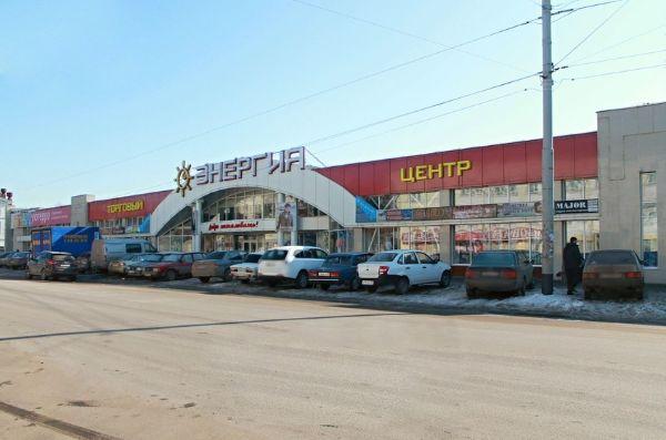 Торговый центр Энергия