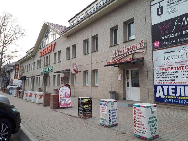 Торговый центр Зенит