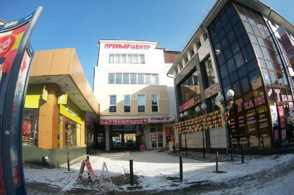 Торговый центр ПремьерЦентр