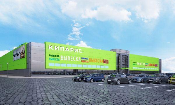 Торговый центр Кипарис