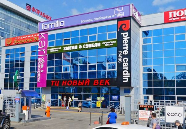 Торгово-развлекательный центр Новый век