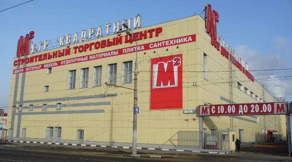 Торговый центр Метр квадратный