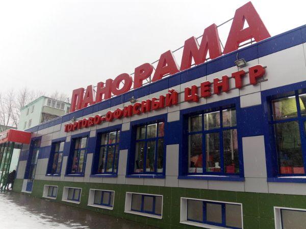Торгово-офисный комплекс Панорама