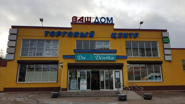 Торговый центр Ваш дом