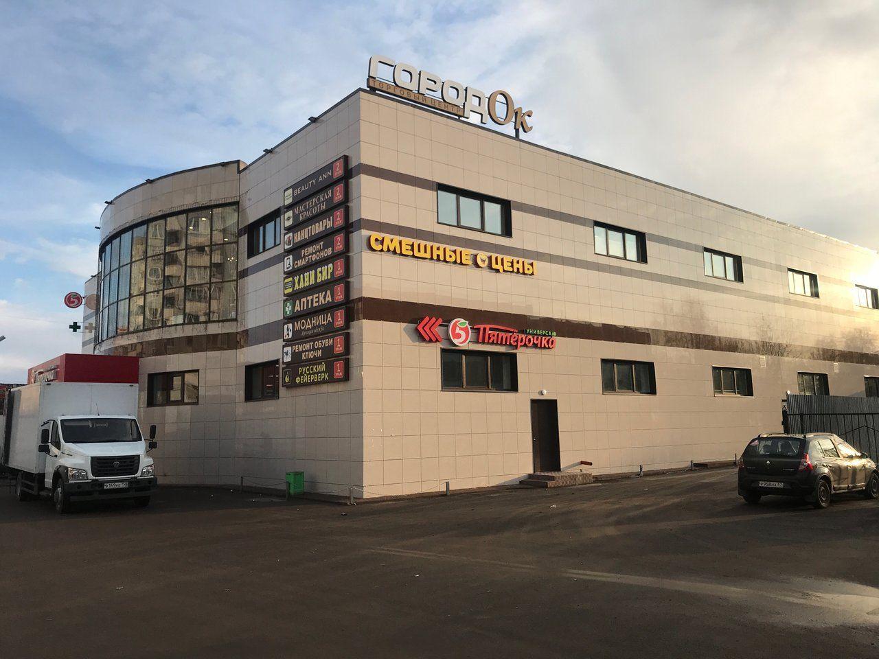 аренда помещений в ТЦ Городок