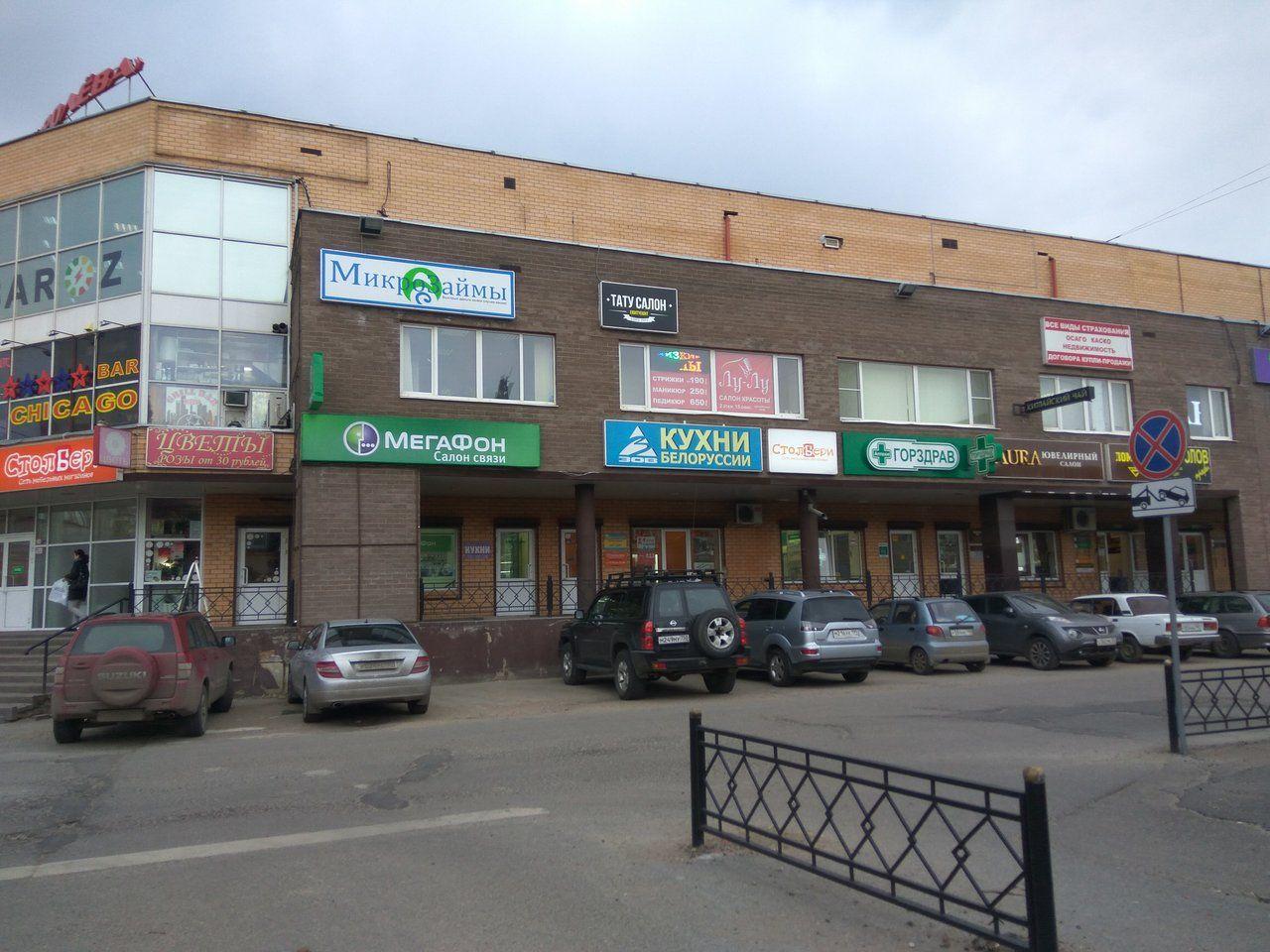 аренда помещений в ТЦ На Королёва