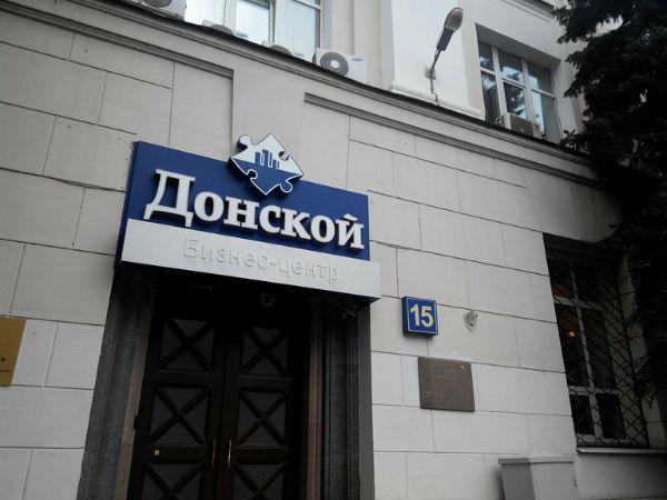 Бизнес-центр Донской