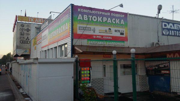 Специализированный торговый центр Автозапчасти М8