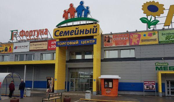 Торговый центр Семейный