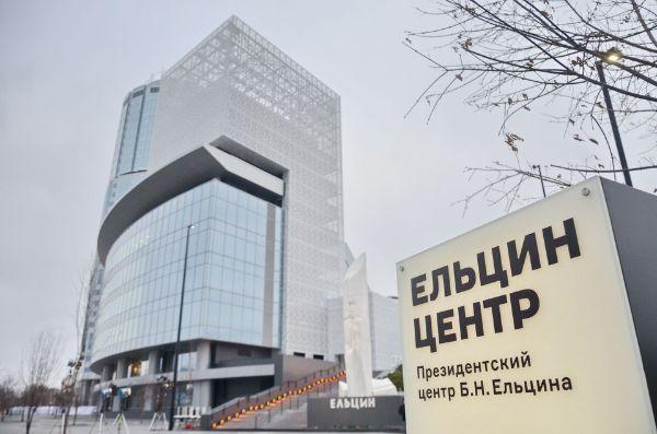 Многофункциональный комплекс Президентский центр Бориса Ельцина