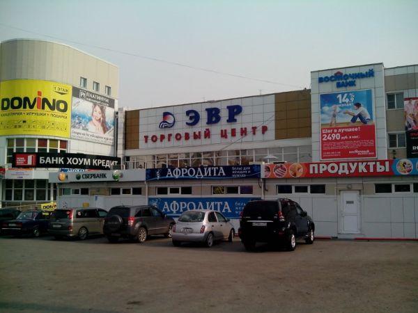 Торговый центр ЭВР
