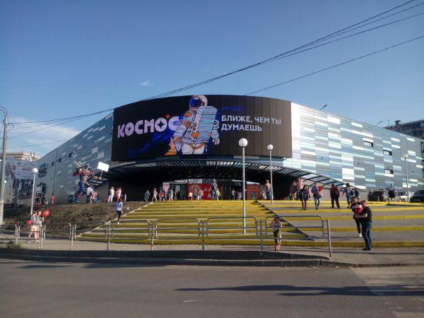 Торгово-развлекательный центр Космос