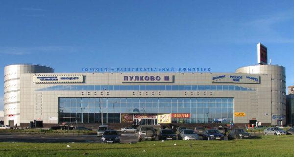 Торгово-развлекательный центр Пулково 3