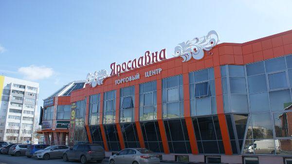 Торговый центр Ярославна