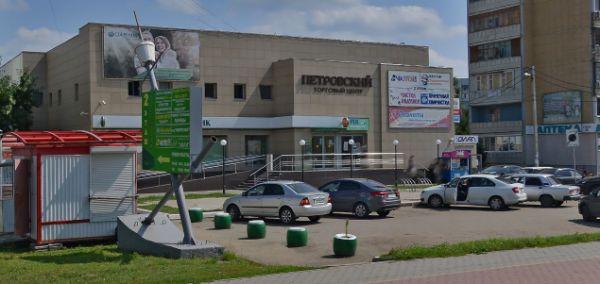 Торговый центр Петровский
