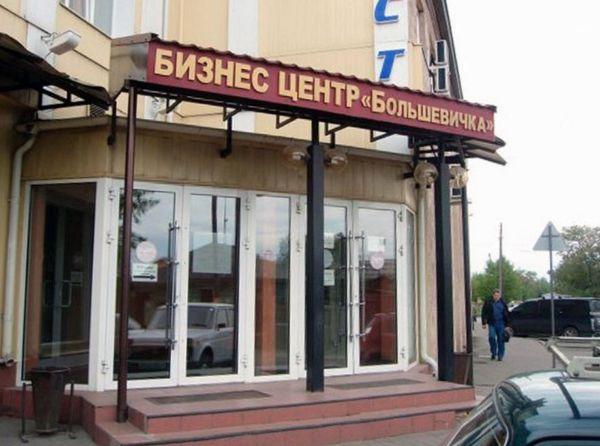 Бизнес-центр Большевичка