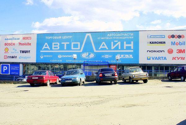 Специализированный торговый центр Автолайн