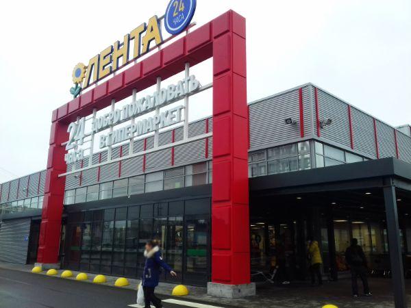 Торговый центр Лента