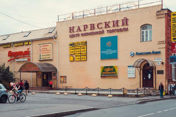 Торговый центр Нарвский