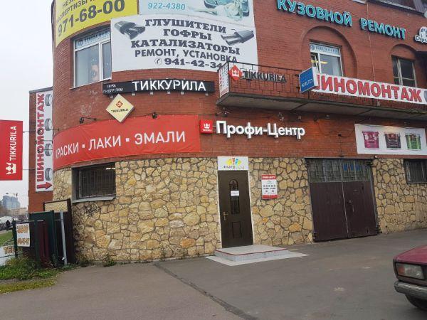 Торговый центр Люботинский
