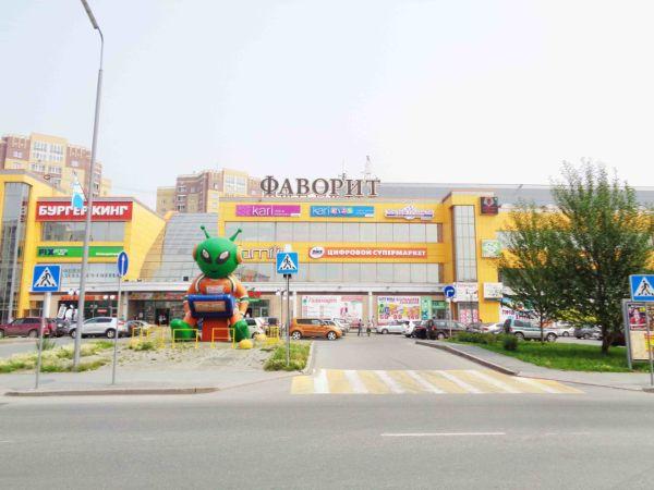 Торгово-развлекательный центр Фаворит