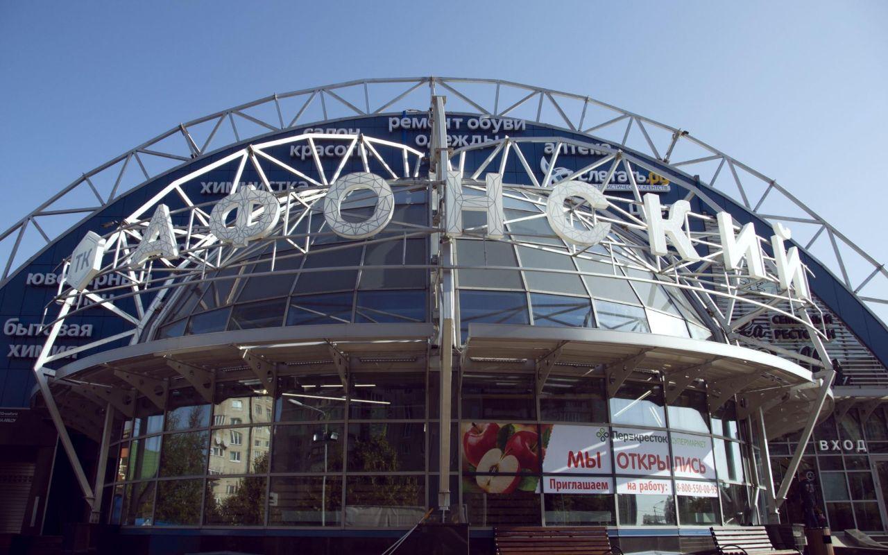 Торговом центре Афонский