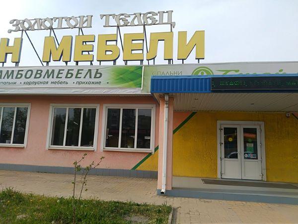 Специализированный торговый центр Золотой телец