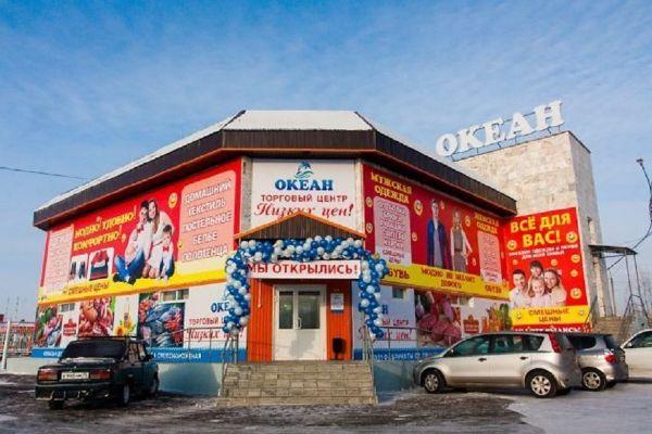 Торговый центр Океан