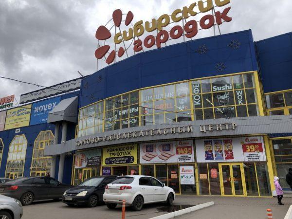 Торгово-развлекательный центр Сибирский городок