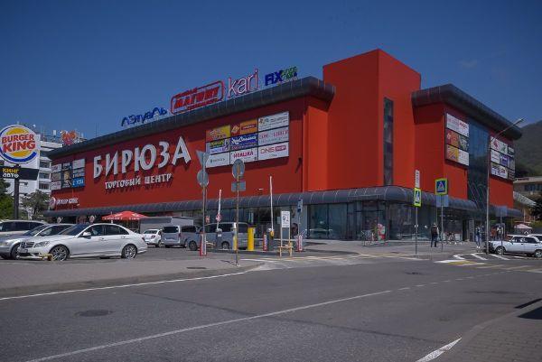 Торгово-развлекательный центр Бирюза
