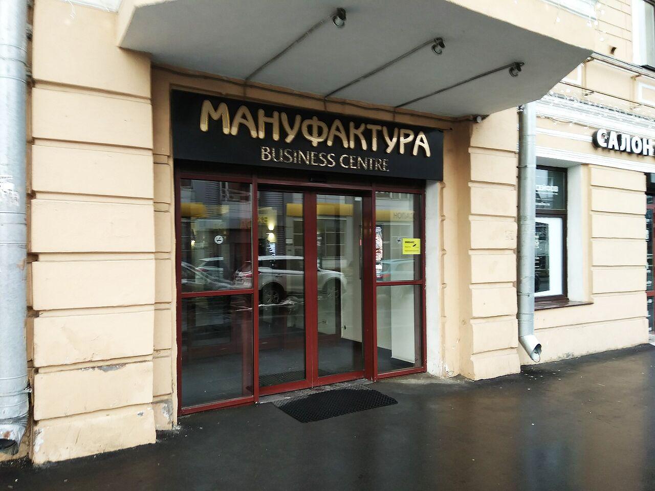 Бизнес Центр Мануфактура