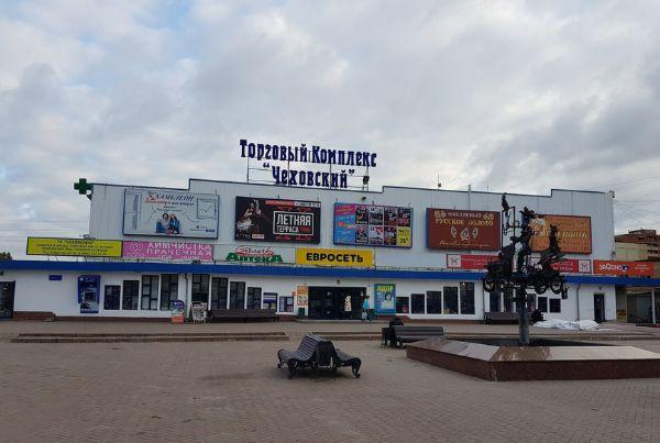 Торговый комплекс Чеховский