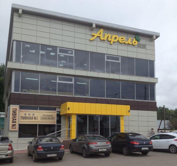 Торгово-офисный комплекс Апрель