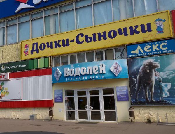 Торговый центр Водолей