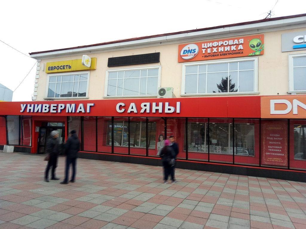 аренда помещений в ТЦ Саяны