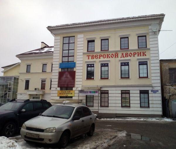 Торгово-офисный комплекс Тверской дворик (Tverskoj dvorik)