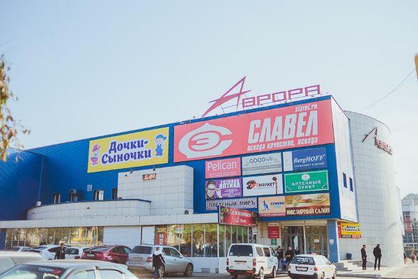 Торгово-развлекательный центр Аврора
