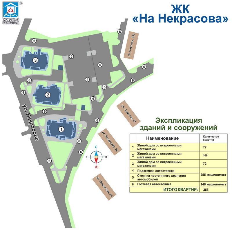 жилой комплекс На Некрасова