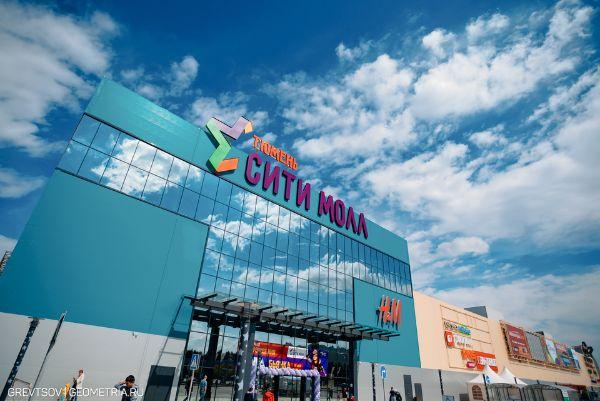 Торгово-развлекательный центр Тюмень Сити Молл