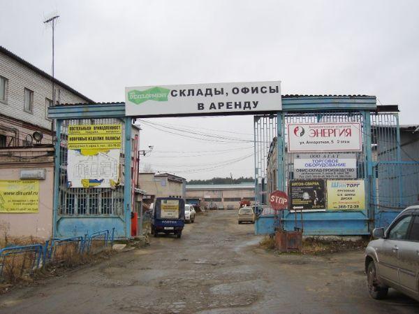 Складской комплекс Аппаратная, 5
